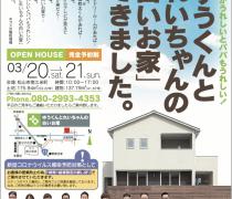 『ゆうくんとれいちゃんの白いお家』