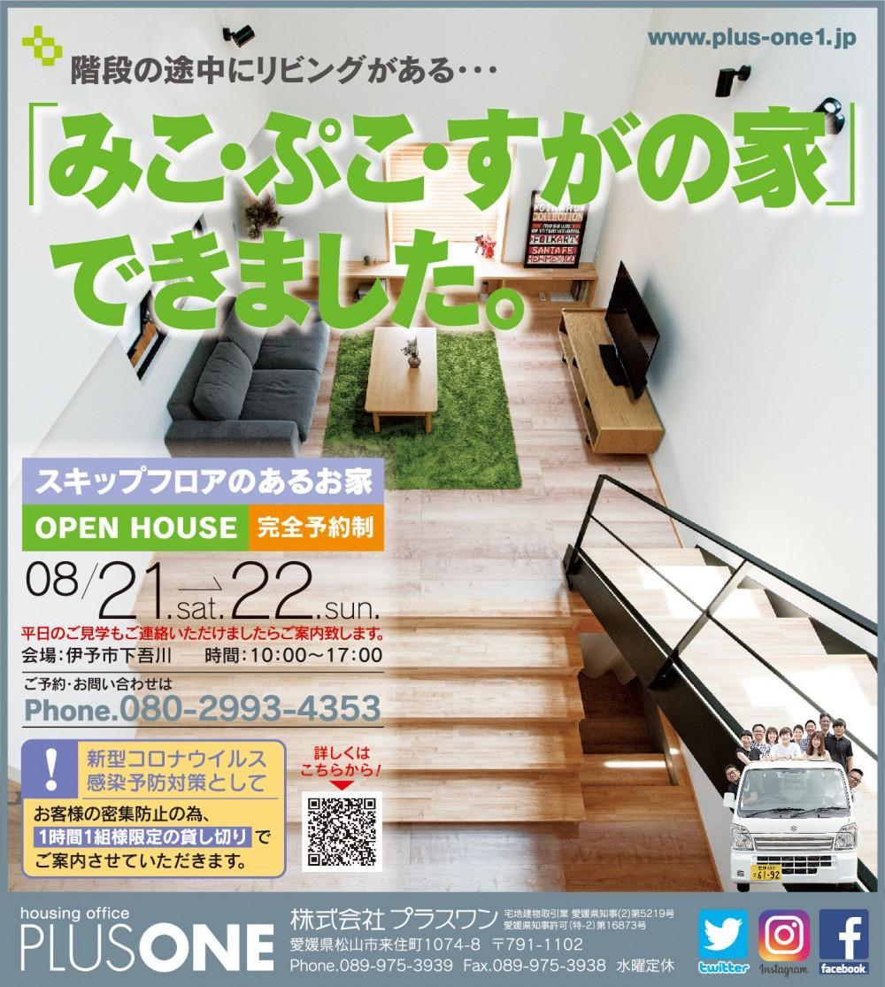 【完全御予約制】階段の途中にリビングがある・・・『みこ・ぷこ・すがの家』完成見学会