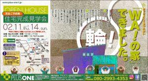 ②「輪の家」2021.1.11→14のサムネイル